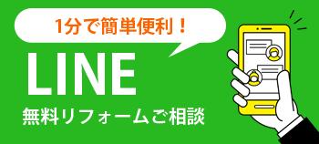 LINE 無料リフォーム相談