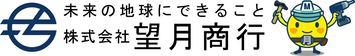 株式会社望月商行・未来リフォーム (静岡市)